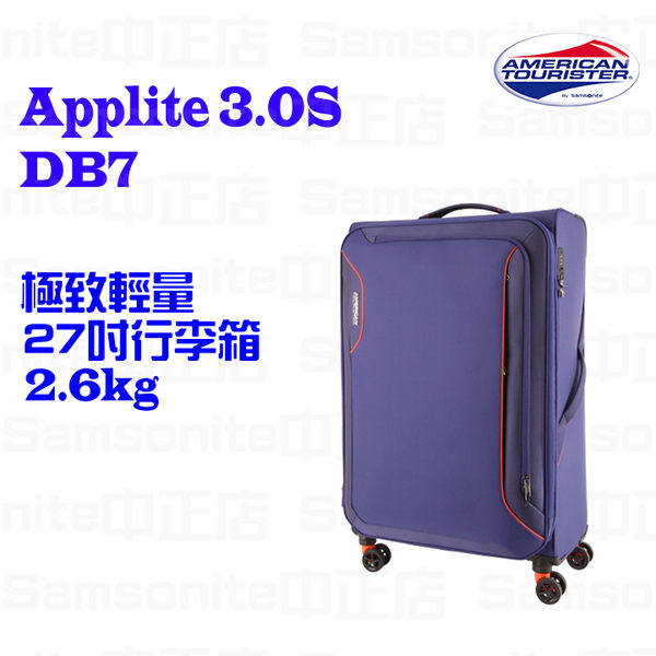 現貨 Samsonite 美國旅行者【Applite 3.0S DB7】新秀麗 AT布箱推薦 24/27吋行李箱 [佑昇]