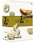 中國玉文化 DVD