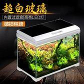 森森魚缸水族箱超白玻璃水草缸客廳桌面迷你小型辦公室造景金魚缸T