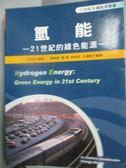 【書寶二手書T7/大學理工醫_WGV】氫能:21世紀的綠色能源_林矩民.王鴻猷