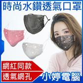 【3期零利率】全新 時尚水鑽透氣口罩 抖音網紅同款 夜店閃鑽 網狀透氣 舒適貼合 個性面罩 口罩