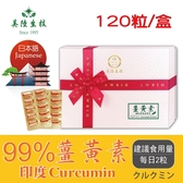 JAPANESE-99%印度薑黃素膠囊【120粒/盒(禮盒)】美陸生技 AWBIO