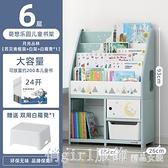 兒童玩具收納置收納櫃寶寶繪本置物架家用書架整理塑料儲物櫃 中秋節好禮 YTL