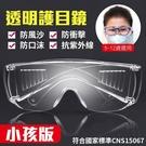 【南紡購物中心】【SUNS】MIT護目鏡 防霧+防護 兒童款 抗UV/可套鏡(Z877)