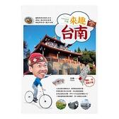 林龍的寶島旅行箱系列(3)來趣台南:幽默趣味的歷史文化.府城小巷的絕美風情.林龍