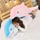 海豚毛絨玩具布娃娃公仔睡覺抱枕女孩可愛長條枕懶人大號床上玩偶禮物禮品PH2082【彩虹之家】