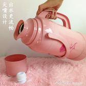 暖壺家用熱水瓶宿舍用保溫瓶水壺開水茶瓶大容量暖水壺玻璃igo   蜜拉貝爾