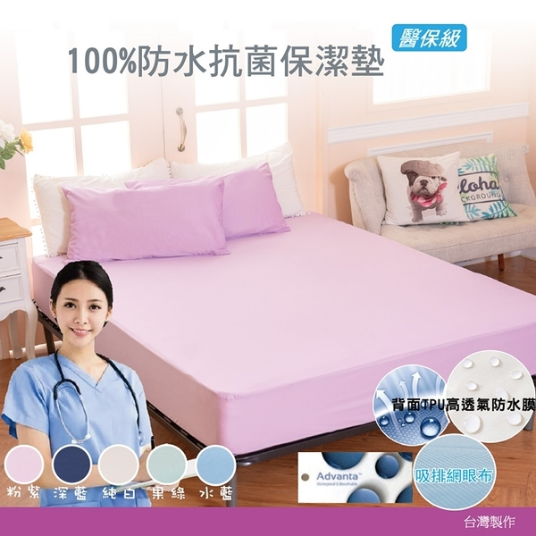 [雙人]100%防水吸濕排汗網眼床包式保潔墊(不含枕套) MIT台灣製造《粉紫》