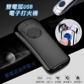 雙電弧USB電子打火機【BA0113】紳士型男必備 防風 金屬質感 USB充電式