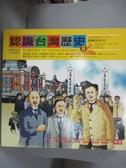 【書寶二手書T7/歷史_KJQ】認識台灣歷史8第八冊日本時代(下)_文魯彬, 劉素珍