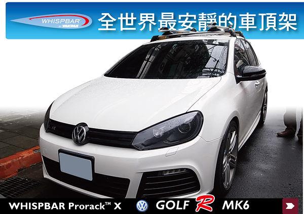 ∥MyRack∥WHISPBAR FLUSH BAR  VW Golf  R  MK6 專用車頂架∥全世界最安靜的車頂架 行李架 橫桿∥