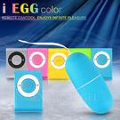 情趣用品 i-EGG-我的顏色我做主 100頻防水靜音遙控跳蛋-藍 +潤滑液1包