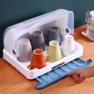 杯架-瀝水杯架放玻璃杯子的托盤茶杯架子收納盒置物架防塵創意家用掛架  (新品)