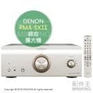 日本代購 空運 DENON 天龍 PMA-SX11 綜合擴大機 120W+120W 日規