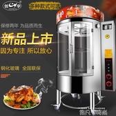 850新款全自動電熱旋轉烤鴨爐 商用燃氣木炭兩用烤雞爐手撕鴨烤箱 QM 依凡卡時尚