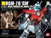 鋼彈模型 HGUC 1/144 RGM-79G 吉姆 機動戰士0079 初代 TOYeGO 玩具e哥