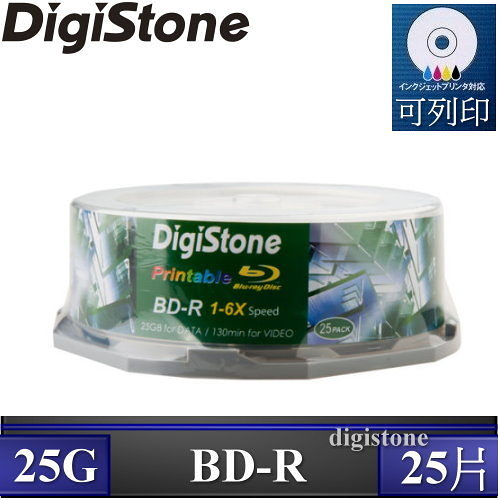 ◆免運費◆DigiStone 空白光碟片 精選A+藍光 Blu-ray 6X BD-R 25GB 珍珠白滿版可印片(支援CPRM/BS) X25P