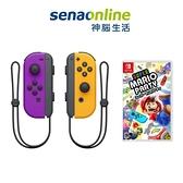 【神腦生活】任天堂 Switch Joy-Con 左右手控制器 紫橘+超級瑪利歐派對 亞版 中文版