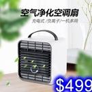 負離子空調風扇 空氣淨化加濕 移動電風扇冷風扇 夜燈功能 一機多功能桌面風扇 夏天降溫神器