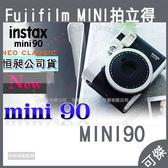 拍立得 MINI 90 富士 FUJIFILM instax mini90 拍立得相機 恆昶公司貨富士保固一年 限量版+送仿古包包 現貨