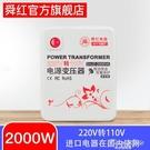 舜紅變壓器220v轉110v美版日本家用500W2000W3000W電源電壓轉換器 果果輕時尚NMS