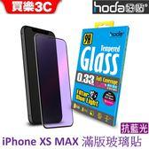 Hoda【IPhone Xs Max 6.5吋】2.5D 隱形滿版抗藍光 9H鋼化玻璃保護貼