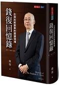 (二手書)錢復回憶錄・卷三:1988-2005台灣政經變革的關鍵現場