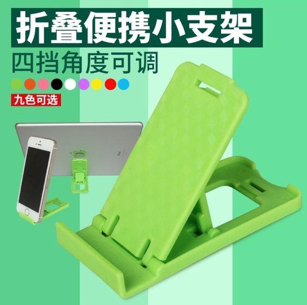 【世明國際】四段可調 通用手機支架 蘋果安卓平板通用 多角度 四檔 手機座