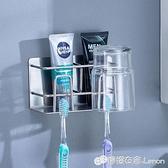牙膏牙刷置物架304不銹鋼衛生間漱口杯套裝免打孔電動牙刷收納架 檸檬衣舍