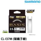 漁拓釣具 SHIMANO CL-I37M #1.2 - #1.7 [碳纖線]