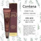 Coreana ORTHIA 高麗雅娜 安瓶眼霜 30ml【櫻桃飾品】【28540】