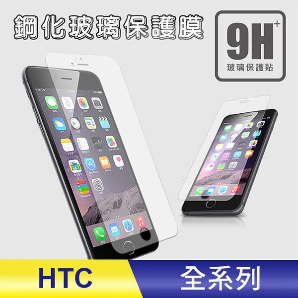 HTC eye/ 816/ 820/825/E8/620/EVO/A9/530/X9 9H 鋼化玻璃保護貼 螢幕保護貼 鋼化膜 非滿版