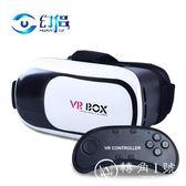 幻侶VR一體機虛擬現實3D眼鏡vr眼鏡手機專用rv電影頭戴式ar眼睛