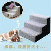 寵物樓梯 狗爬梯狗狗樓梯臺階上床小型犬海綿狗梯子爬高床邊可拆洗寵物梯子【萬聖夜來臨】