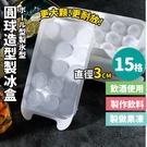 廚房用品 日系高級萬用加蓋圓球製冰盒-15格 調酒 威士忌冰塊 飲料果汁 【KIC002】收納女王