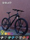 自行車山地車自行車成人26寸變速一體輪男女式學生減震越野青少年單車LX 【熱賣新品】