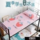涼席 夏季冰絲涼蓆子學生 宿舍可水洗折疊單人0.9m卡通空調0.8米床防滑【快速出貨】