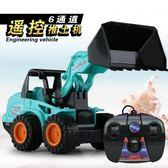 遙控汽車 男孩推土車工程車挖掘機模型鏟車玩具車電動充電 QG1701『樂愛居家館』