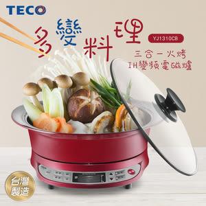 (福利品) TECO東元 三合一火烤IH變頻電磁爐 YJ1310CB