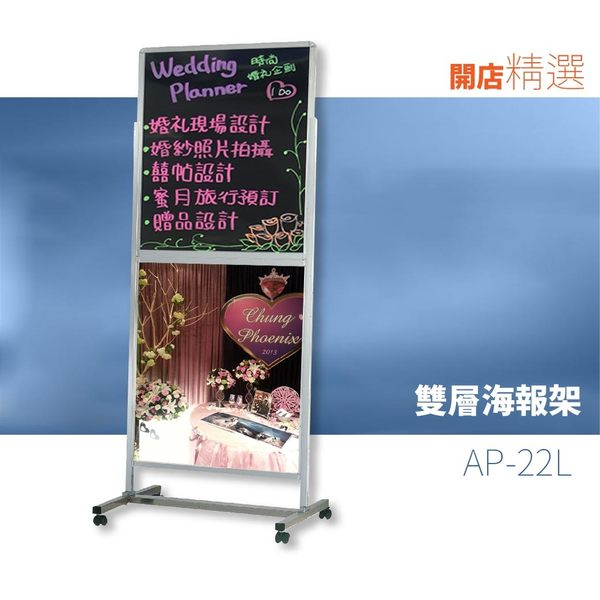 雙層海報架(壓克力×1組+手寫板)AP-22L