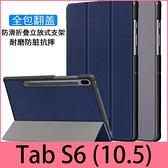 【萌萌噠】三星 Tab S6 (10.5吋) T860/T865 卡斯特紋 三折支架保護套 with S Pen 類皮紋側翻皮套 平板套