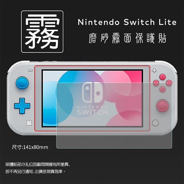 ◆霧面螢幕保護貼 Nintendo 任天堂 Switch Lite 保護貼 軟性 霧貼 霧面貼 保護膜