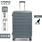 KANGOL 英國袋鼠 行李箱 28吋 PP輕量行李箱 PP01 TSA海關鎖 得意時袋