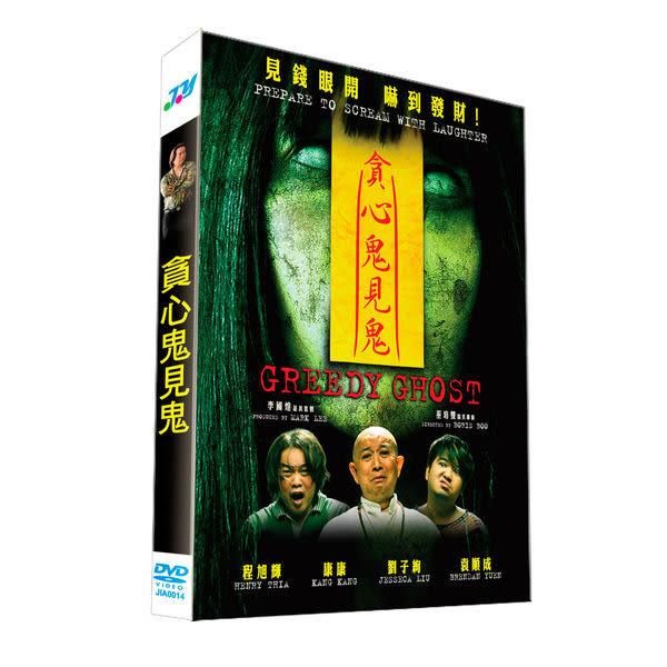 貪心鬼見鬼 DVD  (購潮8)