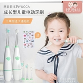 兒童電動牙刷-兒童成長型電動聲波牙刷日本進口發光寶寶牙刷 現貨快出 YYS