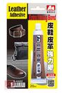 A+A 皮鞋皮革強力膠 (N-02)