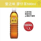 飲料 麥茶 喜宴 愛之味 麥仔茶 590ml TW473-13