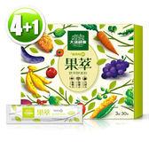 【買4送即期2019年12月x1盒】大漢酵素 果萃蔬果酵素粉(30入/盒)x4