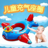 兒童寶寶游泳圈火烈鳥坐圈熱銷加厚方向盤卡通腋下圈飛機座圈浮圈【快速出貨八折優惠】