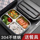 304不銹鋼保溫飯盒便當盒學生便攜餐盒套裝分隔上班族餐盤分格1人 父親節降價